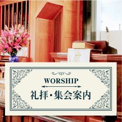 礼拝・集会案内