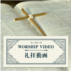 礼拝動画集