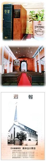 礼拝の流れ
