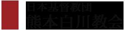 熊本白川教会ロゴ