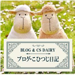 ブログ・こひつじ日記