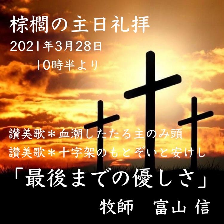 礼拝3/28
