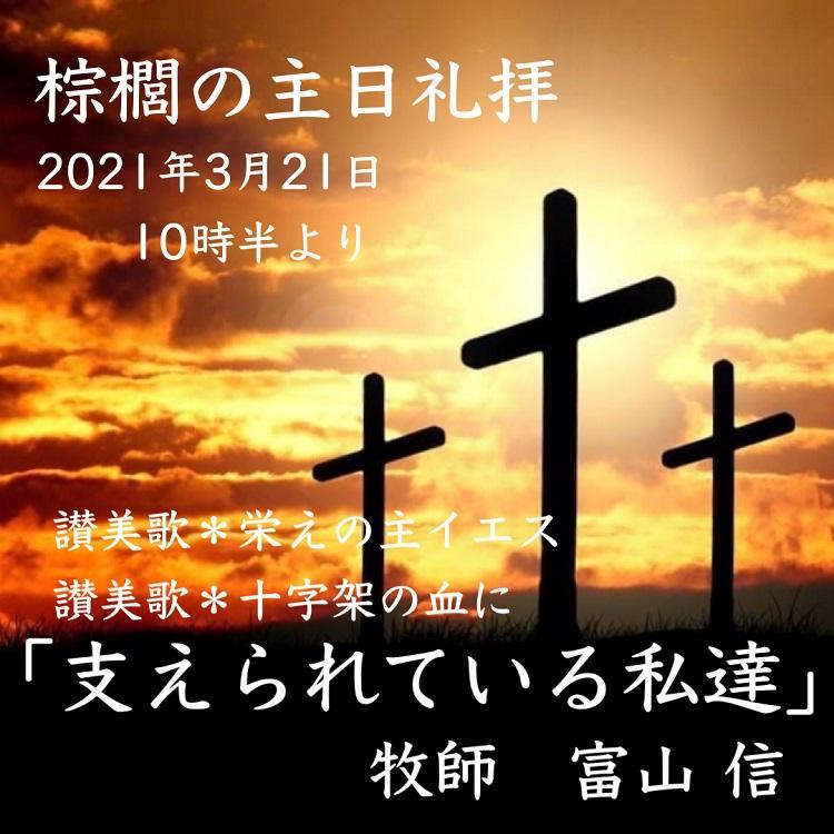 礼拝3/21