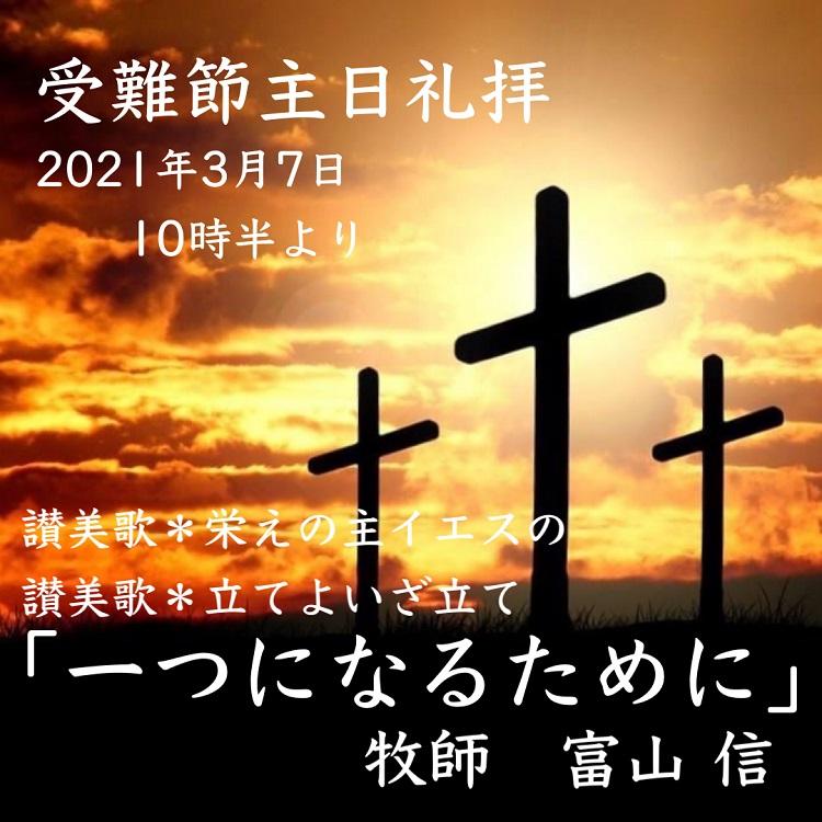 礼拝3/7