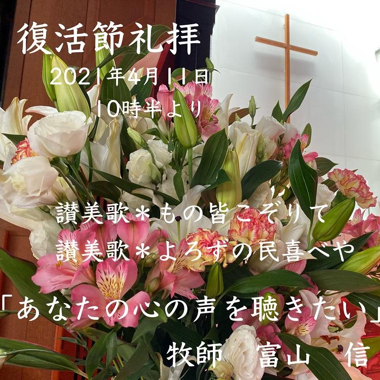 礼拝4/11