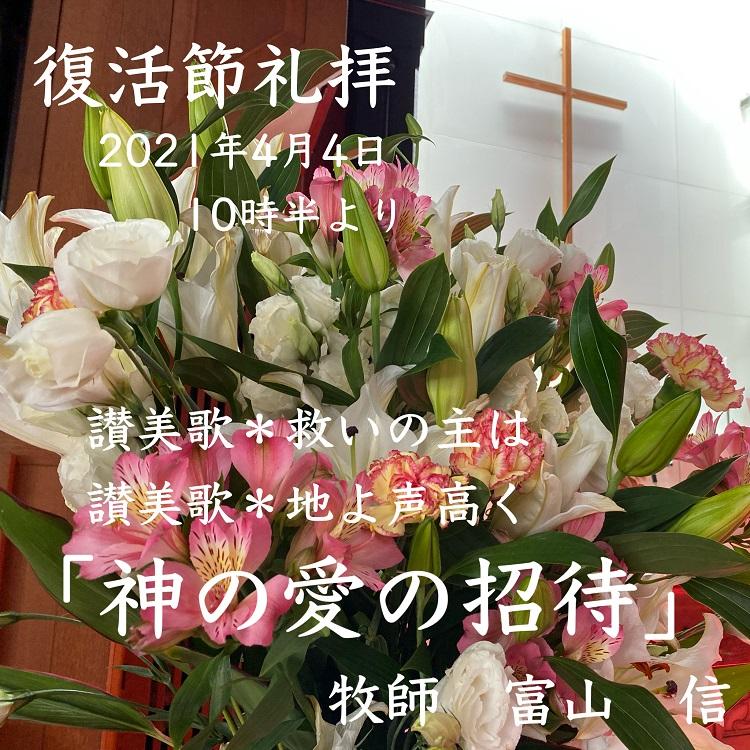 礼拝4/4